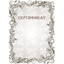 Сертификат о гарантии арт. 1178