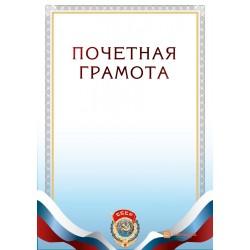 Грамота с гербом СССР арт. 672