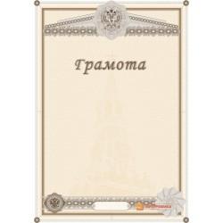 Грамота официальная арт. 6105