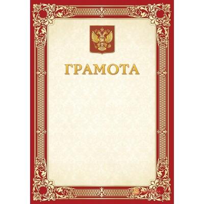 Грамота красная с гербом арт. 670