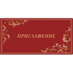 Приглашение арт. 1913