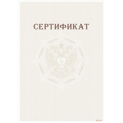Сертификат с гербом арт. 1177