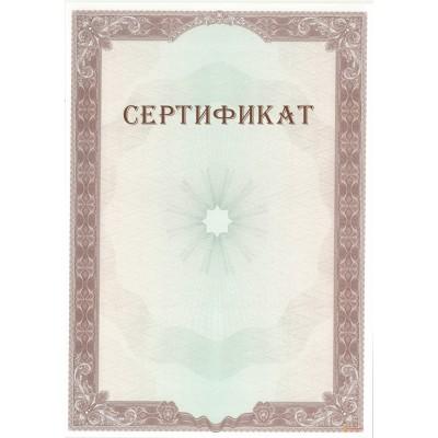 Сертификат с защитой арт. 118