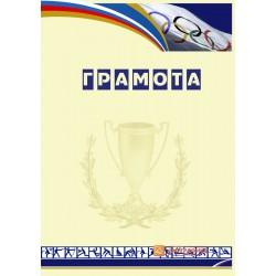Грамота  олимпийская арт. 649