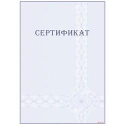Сертификат с защитой арт. 113