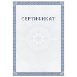 Сертификат на покупку арт. 1201