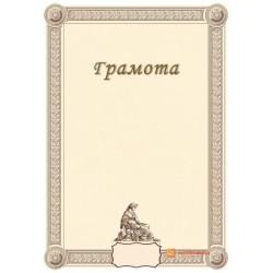 Грамота ля художников арт. 6106