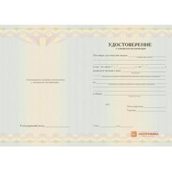 Бланк удостоверения о повышении квалификации арт. 1506