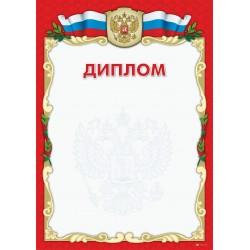 Диплом поздравительный с гербом арт. 502