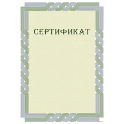 Сертификат о согласии арт. 1160