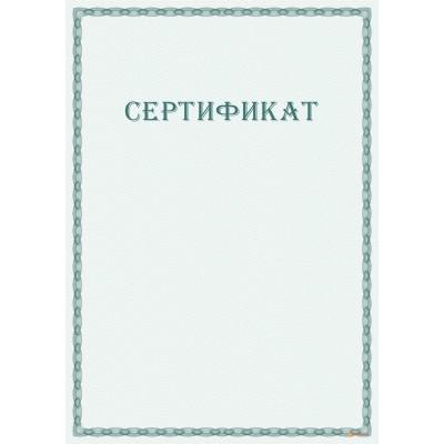 Сертификат с защитой арт. 104