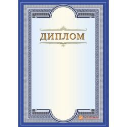Диплом поздравительный синий для поздравлений арт. 582