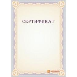 Сертификата денежный арт. 1132