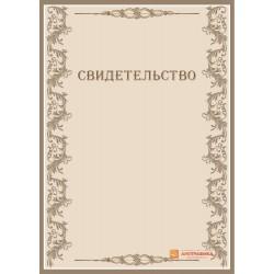 Свидетельство для решений арт. 1241