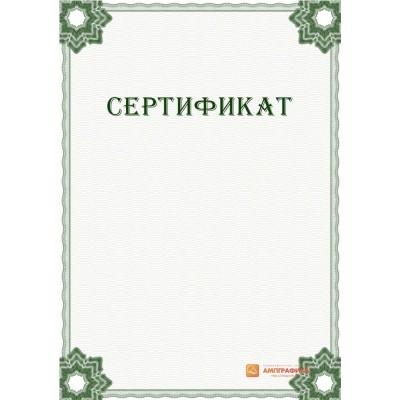 Сертификат с гильошем арт. 1135