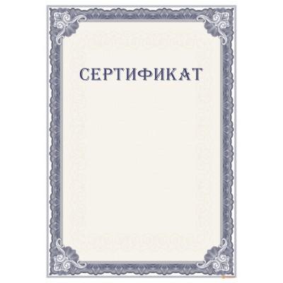 Сертификат с защитой арт. 107