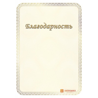 Благодарность с золотой рамкой арт. 795