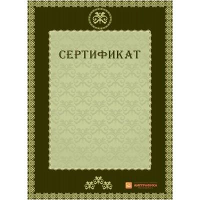Сертификат для фирменных документов арт. 1123