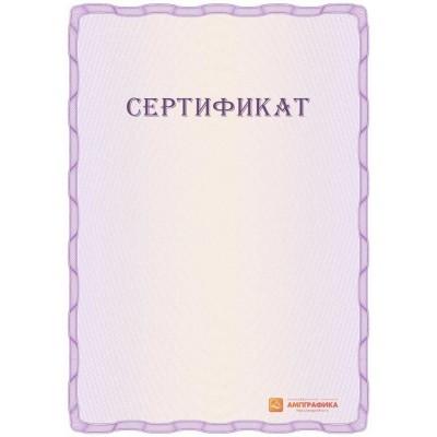 Шаблон подарочного сертификата арт. 1102