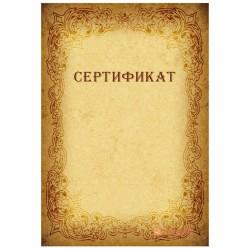 Сертификат-бумага арт. 1122