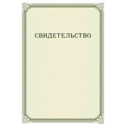 Свидетельство для комиссии арт. 1261