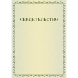 Свидетельство на проведение работ арт. 1304