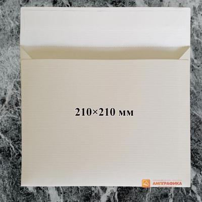 Конверты с прямым клапаном квадратные 21*21 см