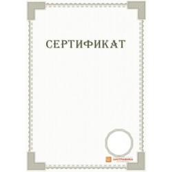 Сертификат для инструкций арт. 1136