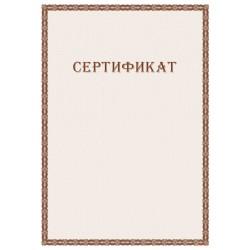 Сертификат для декларации арт. 1152