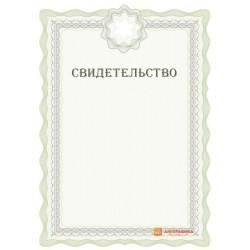Свидетельство для учреждения арт. 1228
