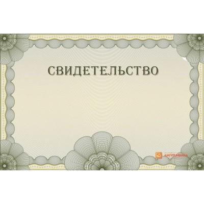Оригинал макет универсального свидетельства арт. 1211