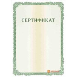 Сертификат с защитой арт. 120