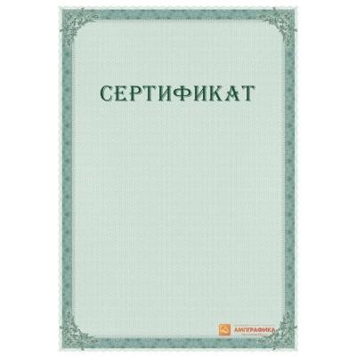 Сертификат с защитой арт. 121