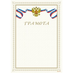 Служебная грамота с триколором, арт. 615