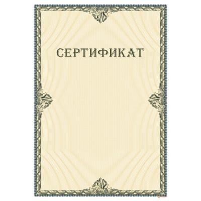 Сертификат с защитой арт. 127