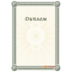 Диплом поздравительный для студента арт. 599