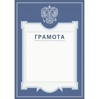 Грамота  государственная арт. 632