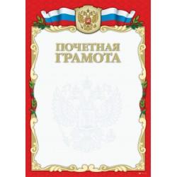 Грамота с гербом, арт. 602