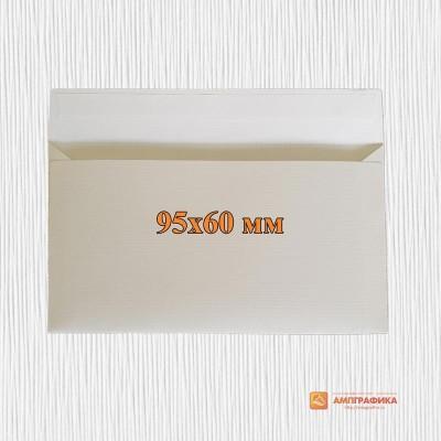 Конверты под визитку 95*60 мм