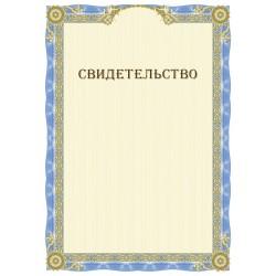 Свидетельство о гарантии арт. 1253
