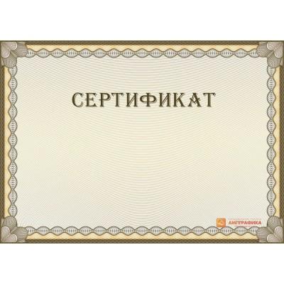 Эскиз универсального сертификата арт. 1110