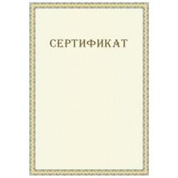 Сертификат на подарок арт. 1200