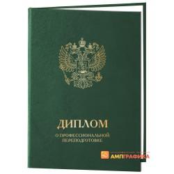 Обложка диплом  о профессиональной переподготовке арт.  950