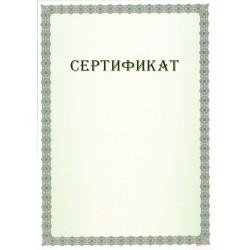 Сертификат с защитой арт. 109