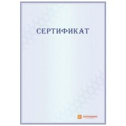 Бумага для подарочного сертификата арт. 1106