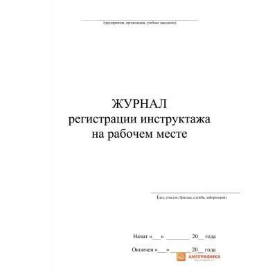 Журнал проверки состояния условий труда
