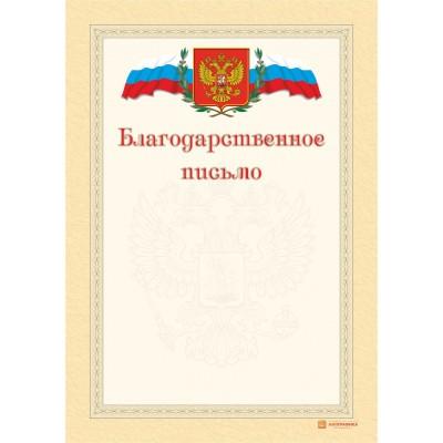 Благодарность свободная арт. 708
