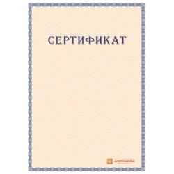 Сертификат с защитой арт. 136