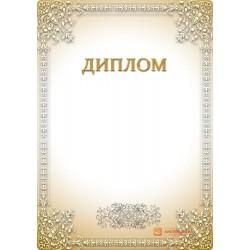 Диплом поздравительный для кооператива арт. 588