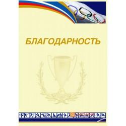 Благодарность  спортсменам арт. 749